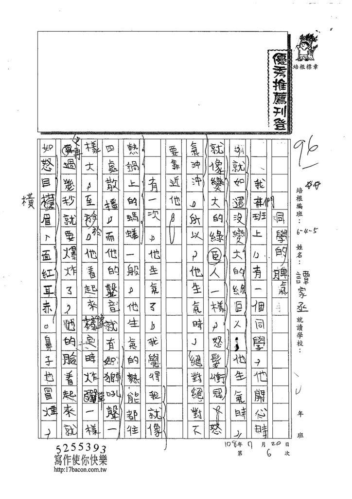 108W5106譚家丞 (1).jpg