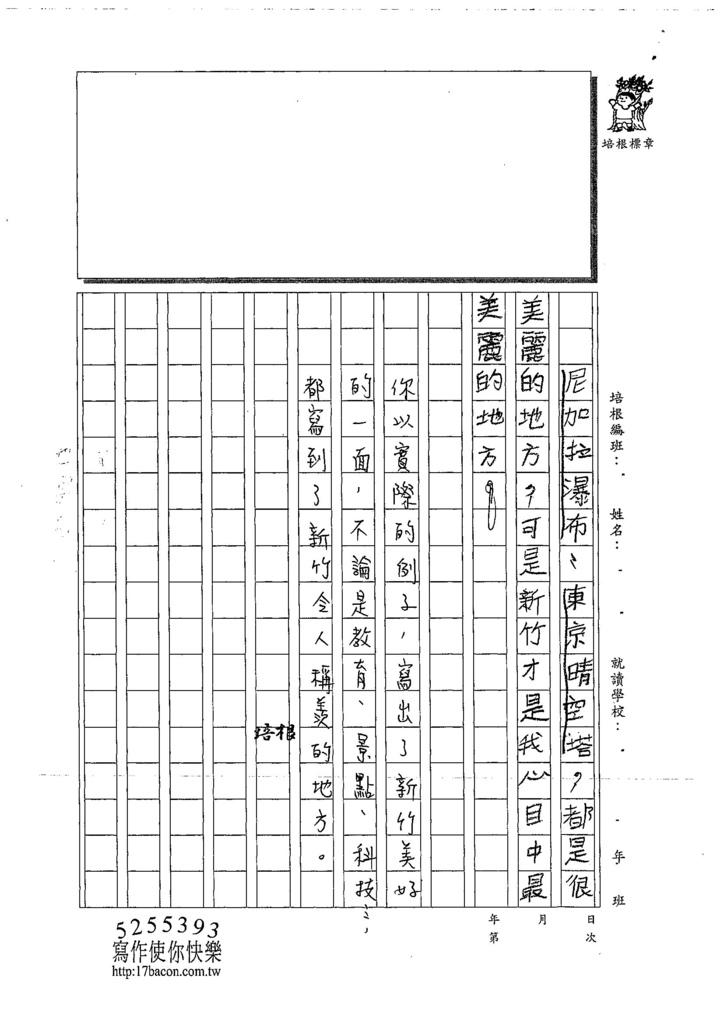 108W6105邱奕凱 (3).jpg