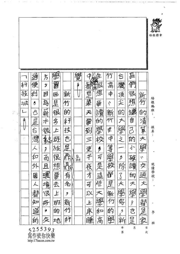 108W6105邱奕凱 (2).jpg