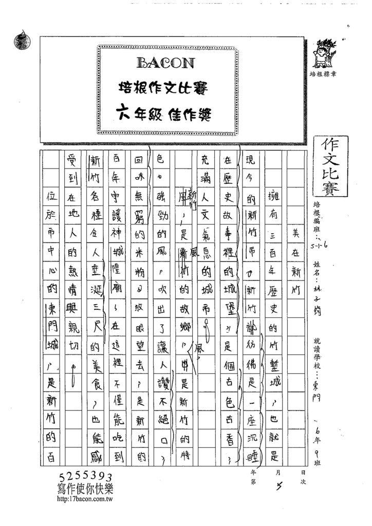 108W6105林子筠 (1).jpg