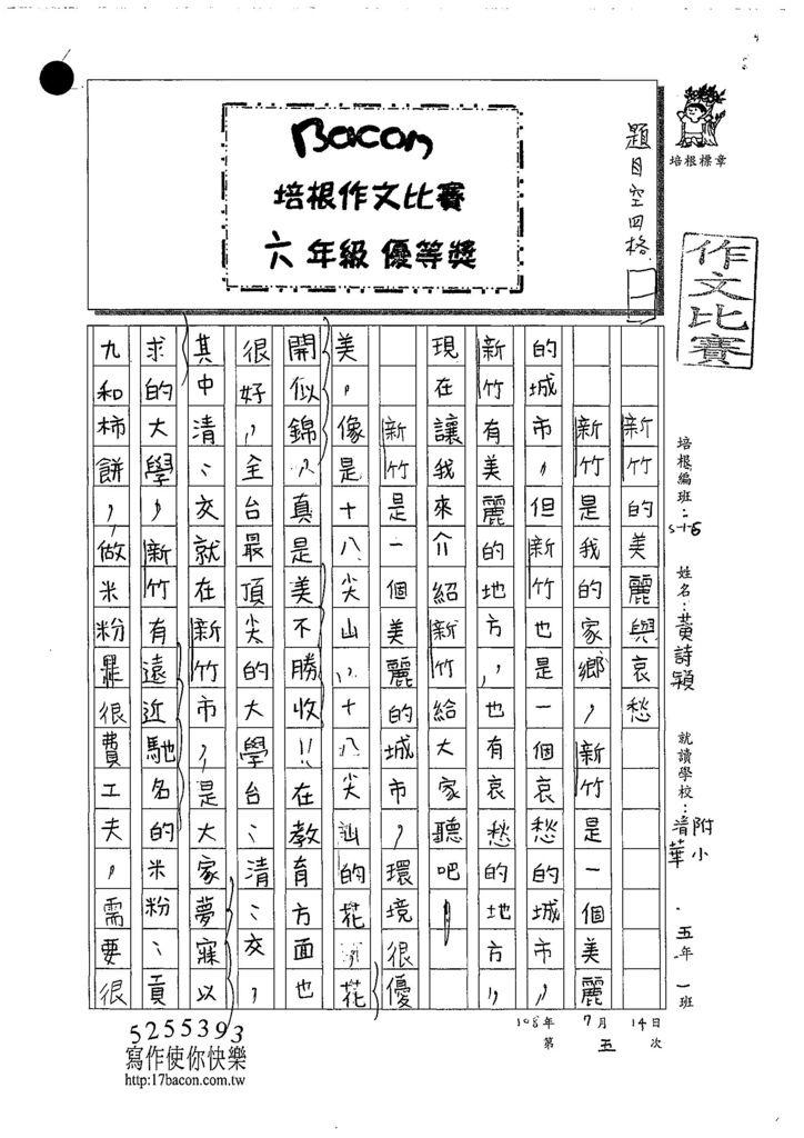 108W6105黃詩穎 (1).jpg