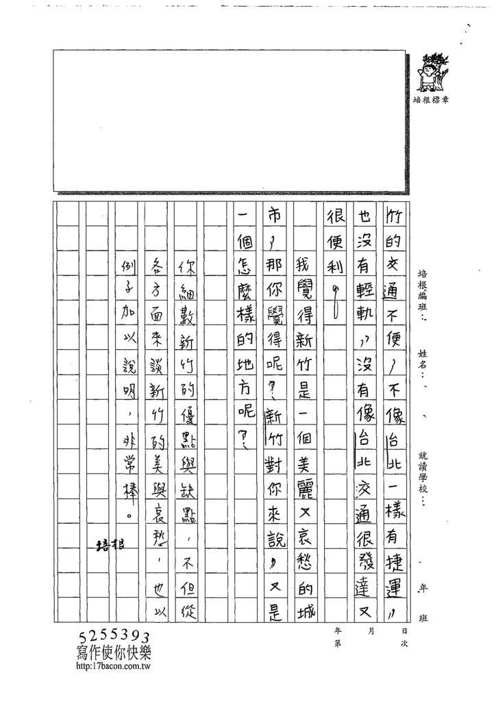 108W6105黃詩穎 (3).jpg