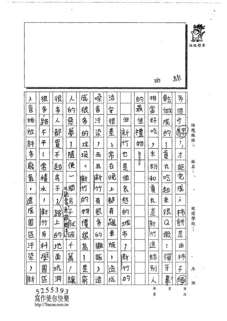 108W6105黃詩穎 (2).jpg