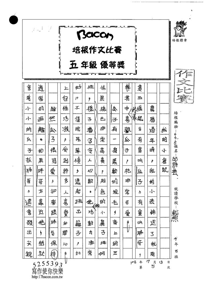 108W5105邱詩芸 (1).jpg