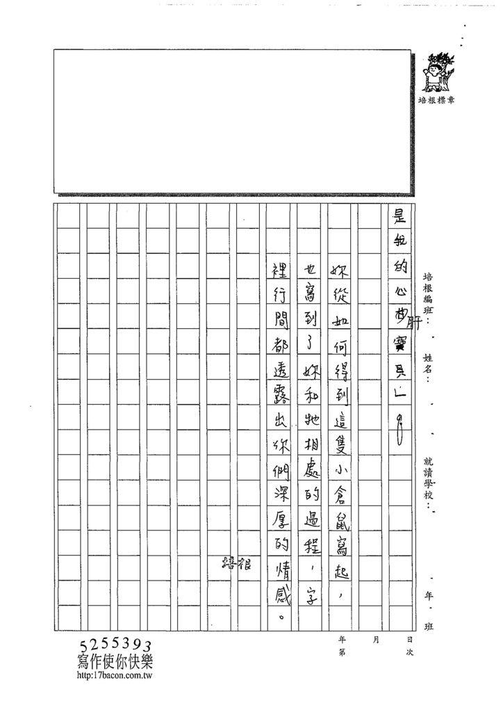 108W5105邱詩芸 (4).jpg