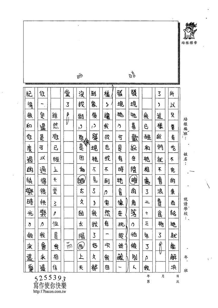 108W5105陳品言 (3).jpg