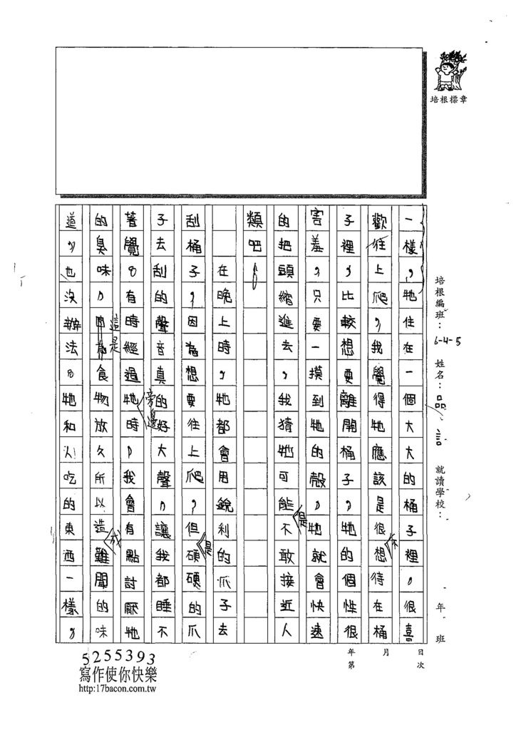 108W5105陳品言 (2).jpg