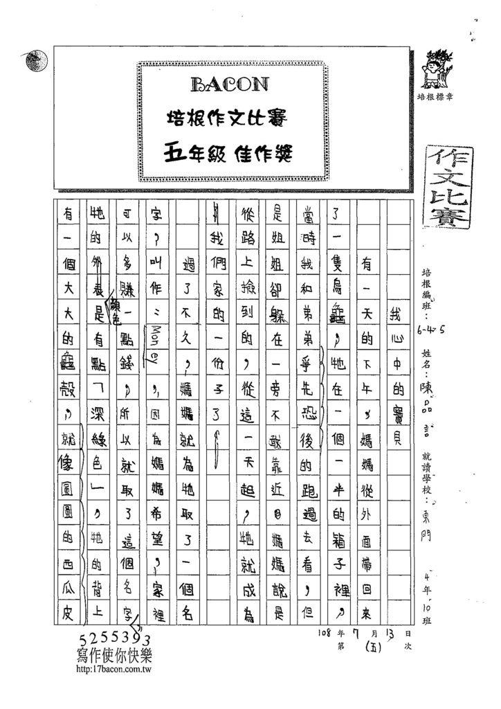 108W5105陳品言 (1).jpg