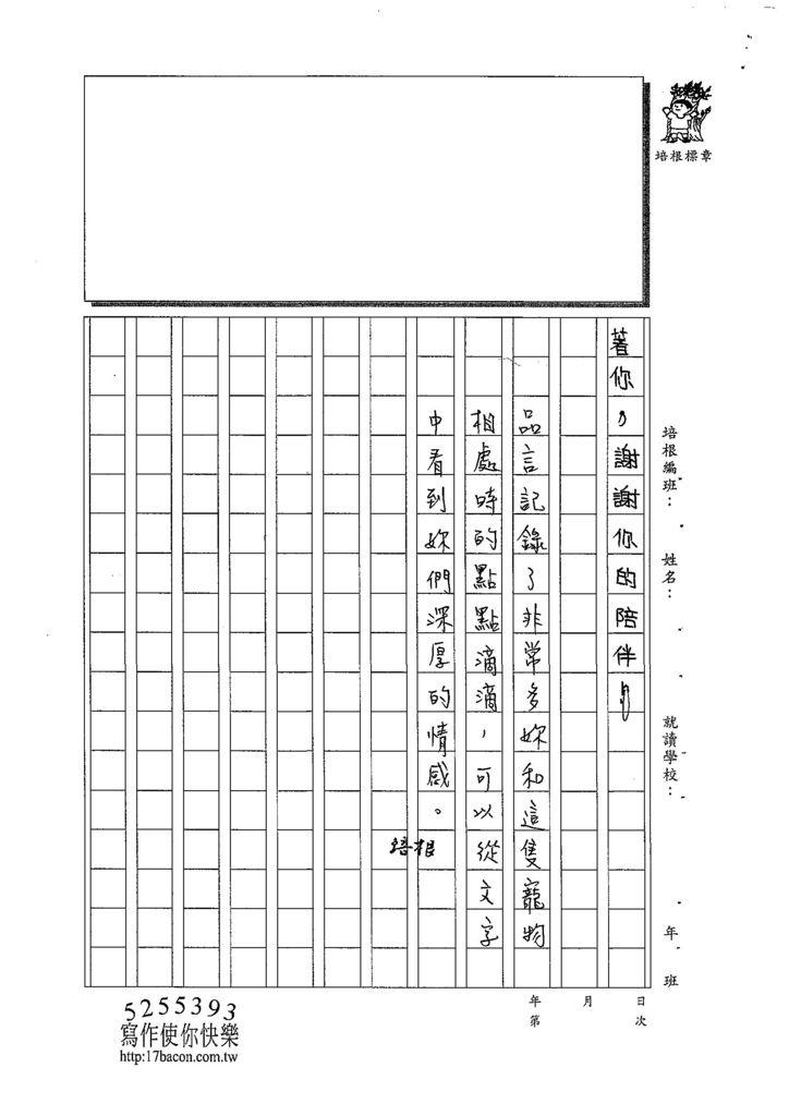 108W5105陳品言 (4).jpg