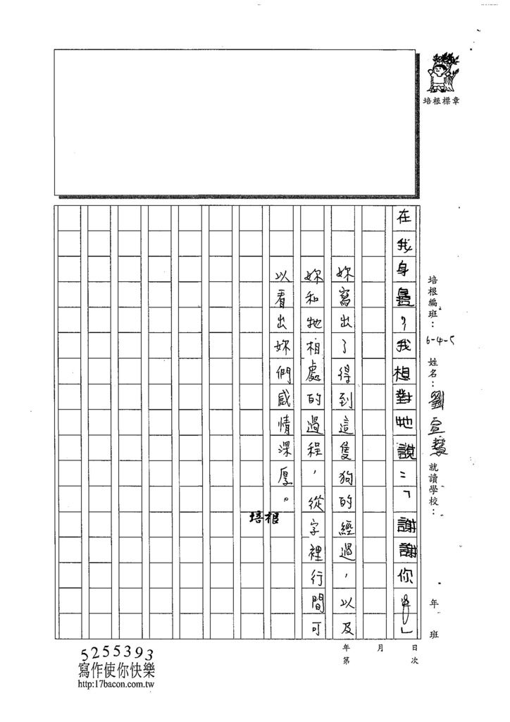 108W5105劉宣慧 (3).jpg