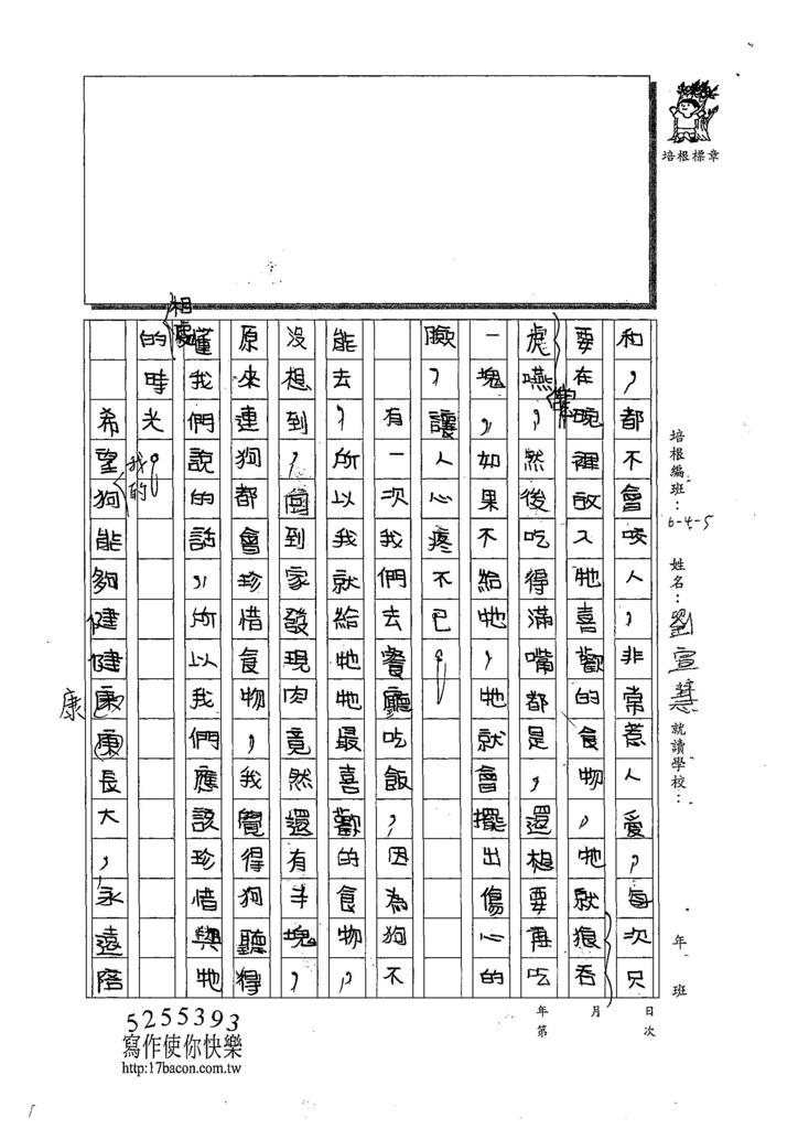 108W5105劉宣慧 (2).jpg