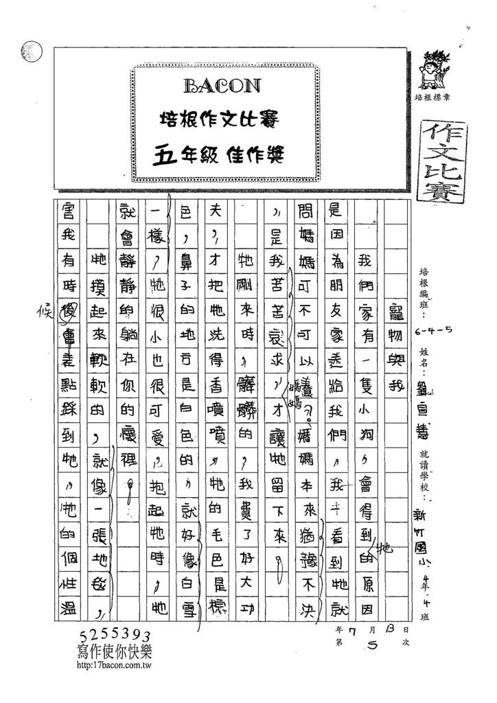 108W5105劉宣慧 (1).jpg