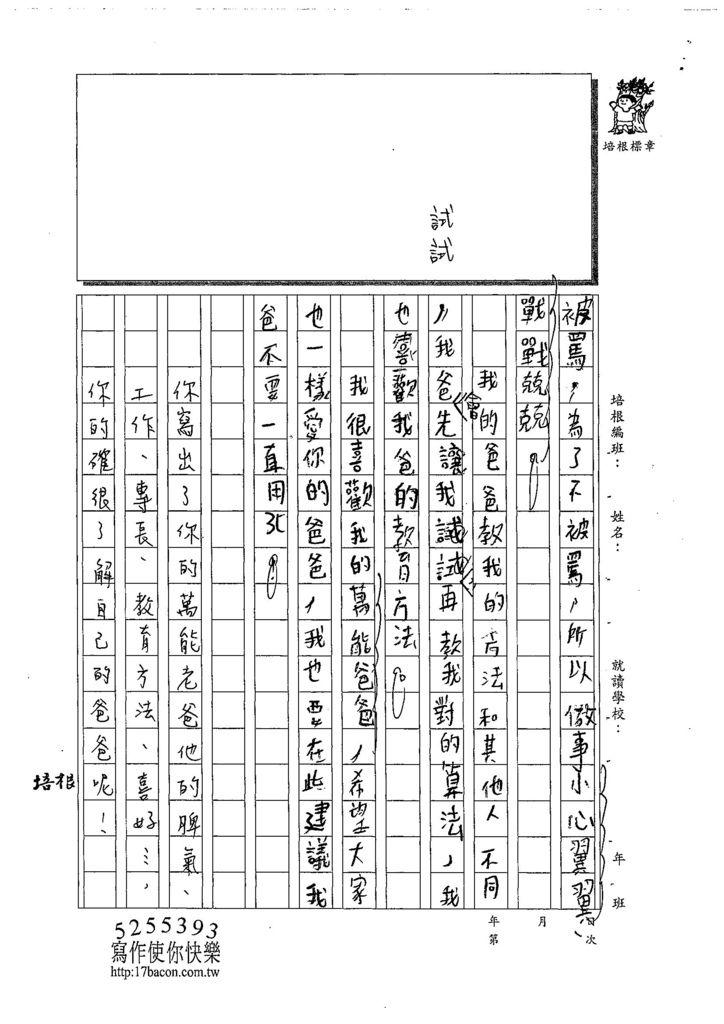 108W4105楊侑哲 (3).jpg