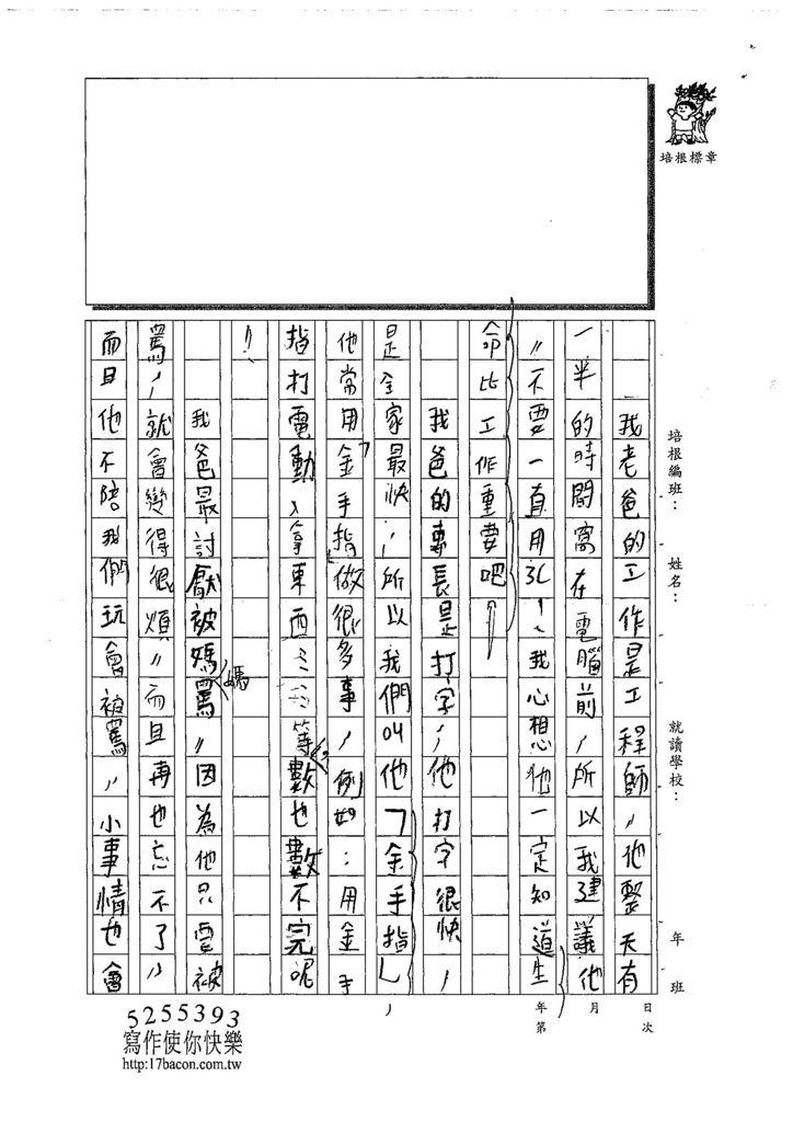 108W4105楊侑哲 (2).jpg