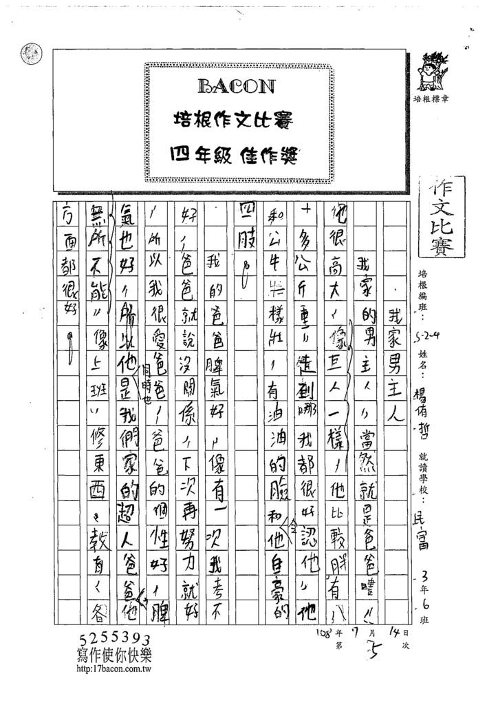108W4105楊侑哲 (1).jpg