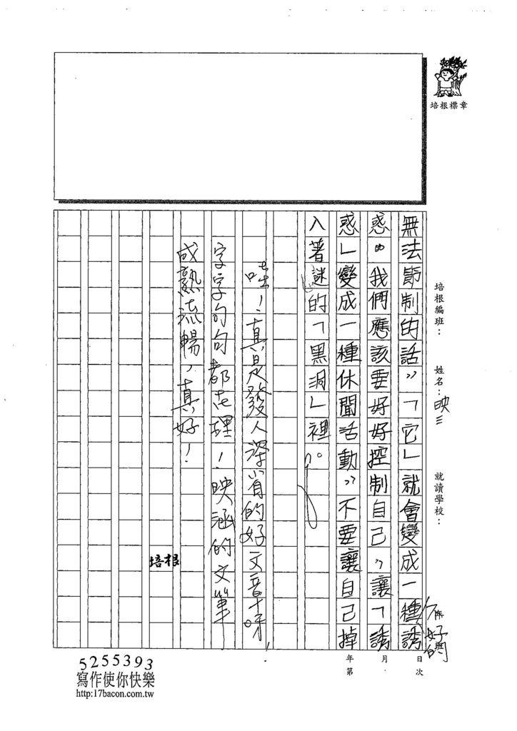 108TMW205王映涵 (3).jpg