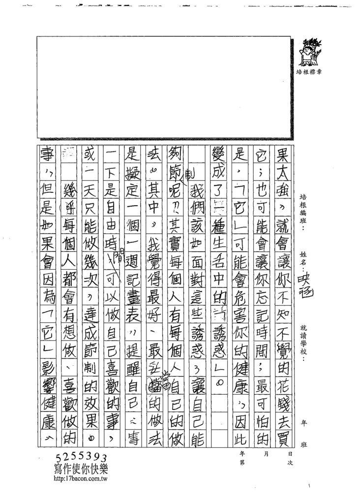 108TMW205王映涵 (2).jpg