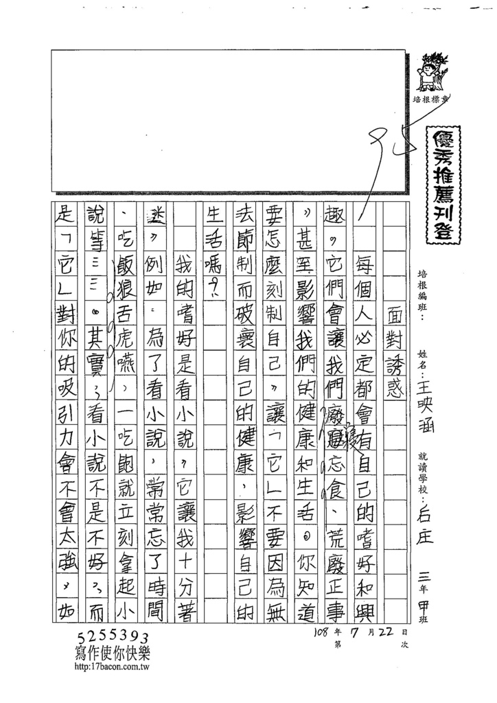 108TMW205王映涵 (1).jpg