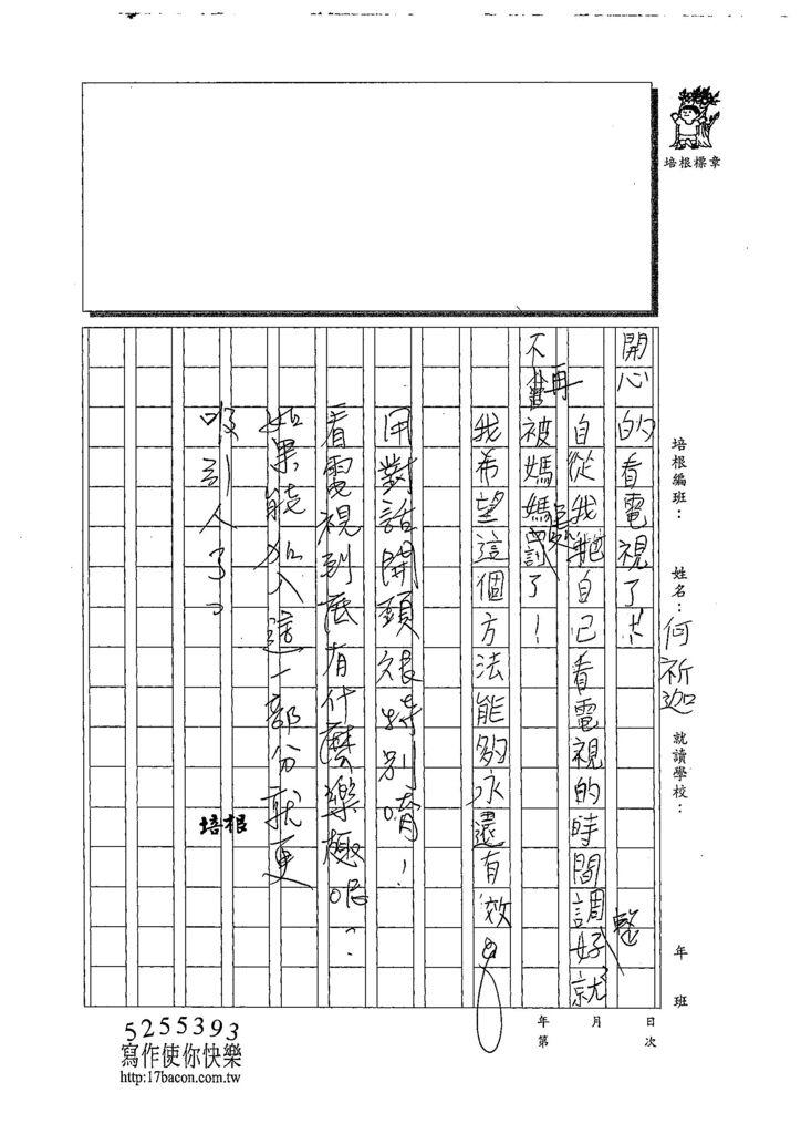 108TMW205何祈迦 (2).jpg