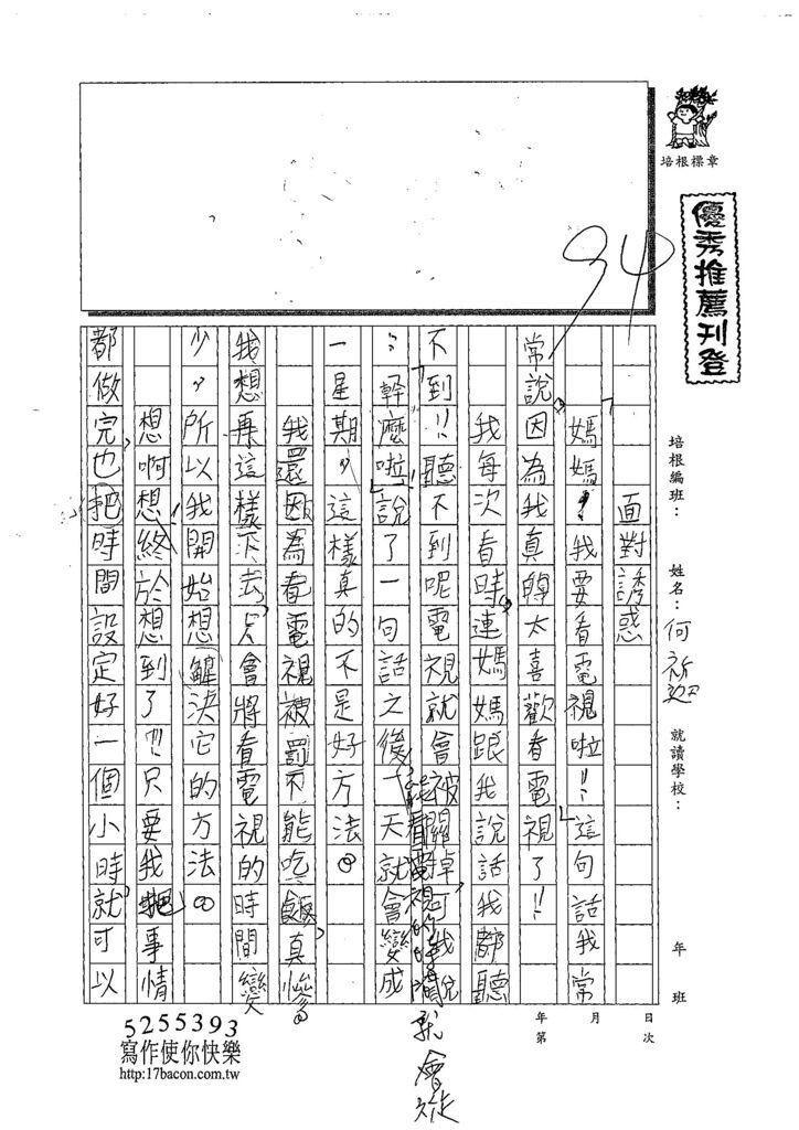 108TMW205何祈迦 (1).jpg