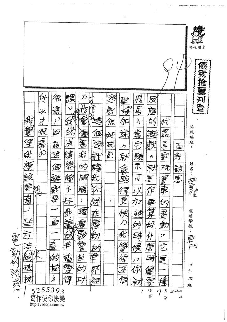 108TMW205胡雲愷 (1).jpg