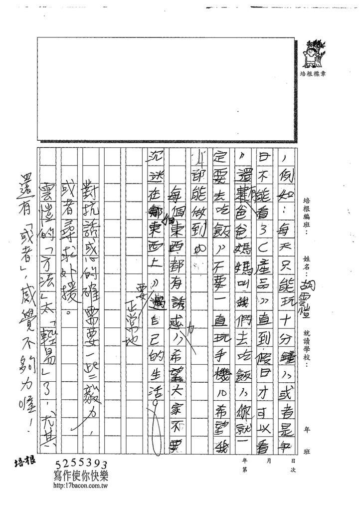 108TMW205胡雲愷 (2).jpg