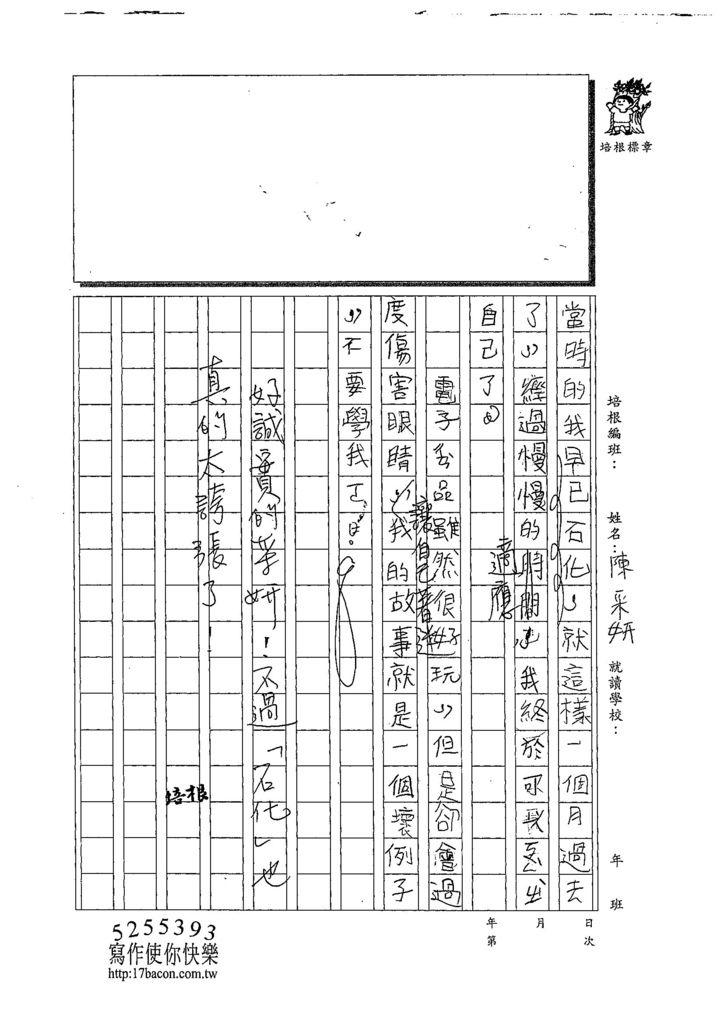 108TMW205陳采妍 (2).jpg