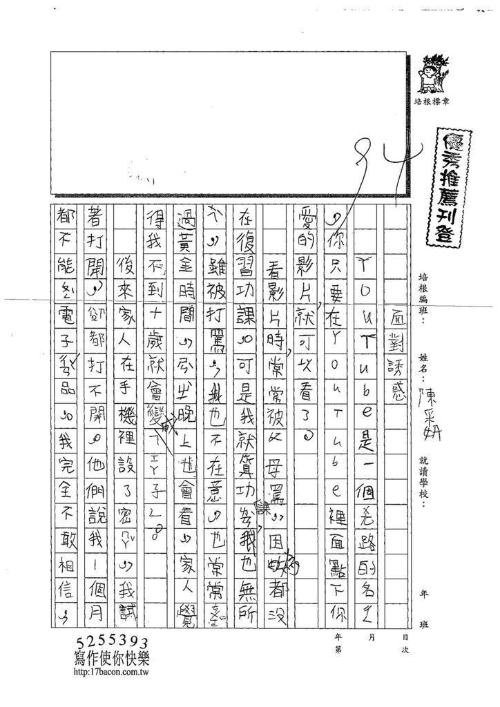 108TMW205陳采妍 (1).jpg