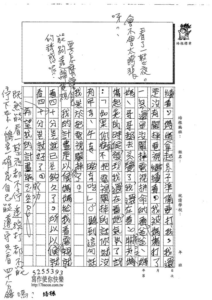 108TMW205黃惟宣 (2).jpg