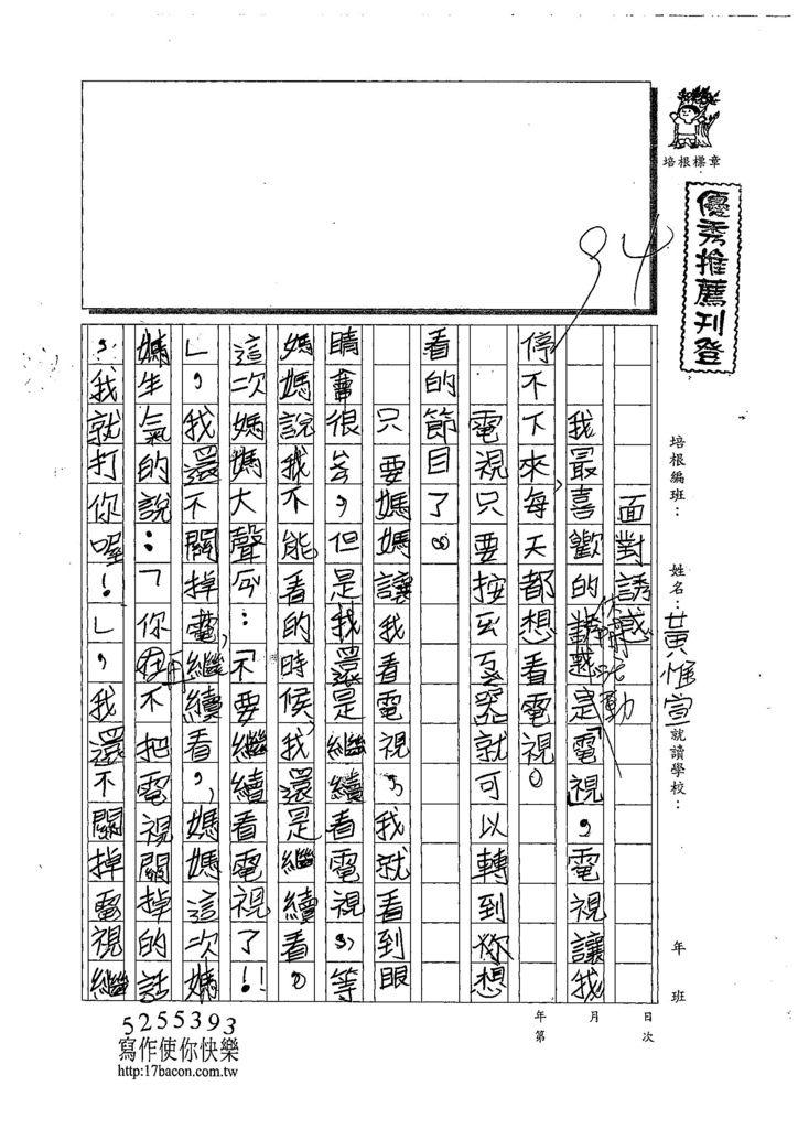 108TMW205黃惟宣 (1).jpg
