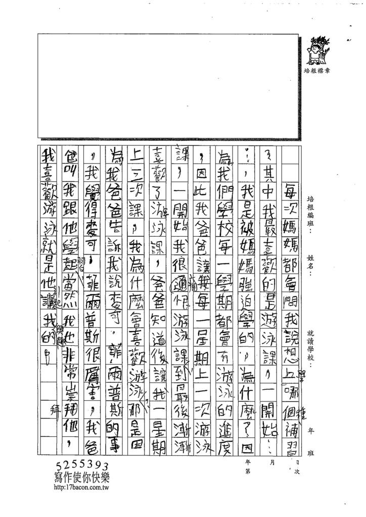 108TSW205邱勁閎 (2).jpg