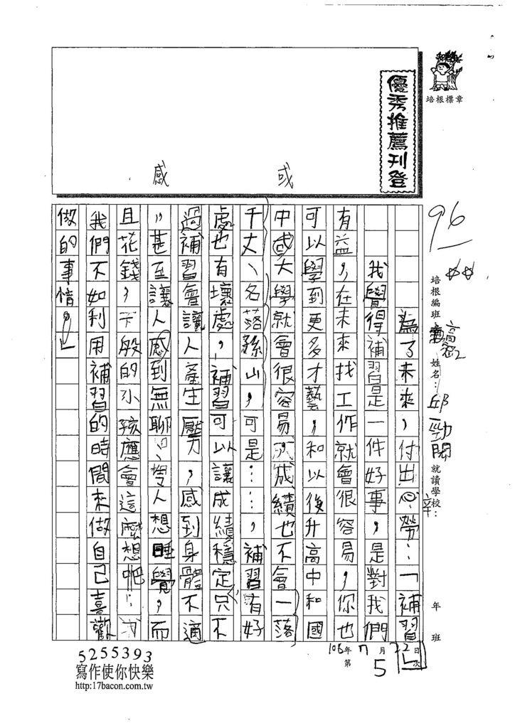 108TSW205邱勁閎 (1).jpg