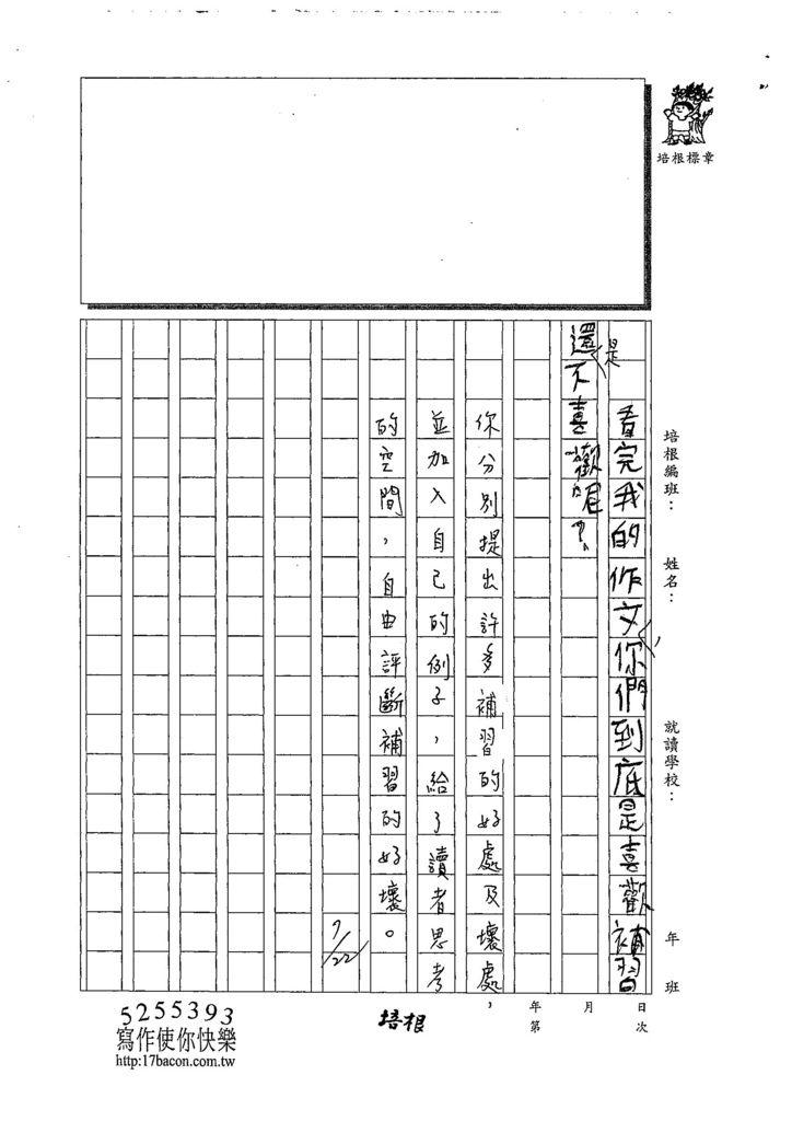 108TSW205邱勁閎 (3).jpg