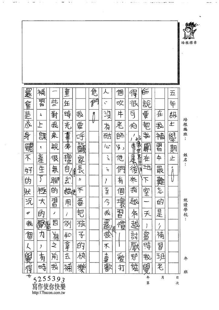 108TSW205彭稚翔 (2).jpg