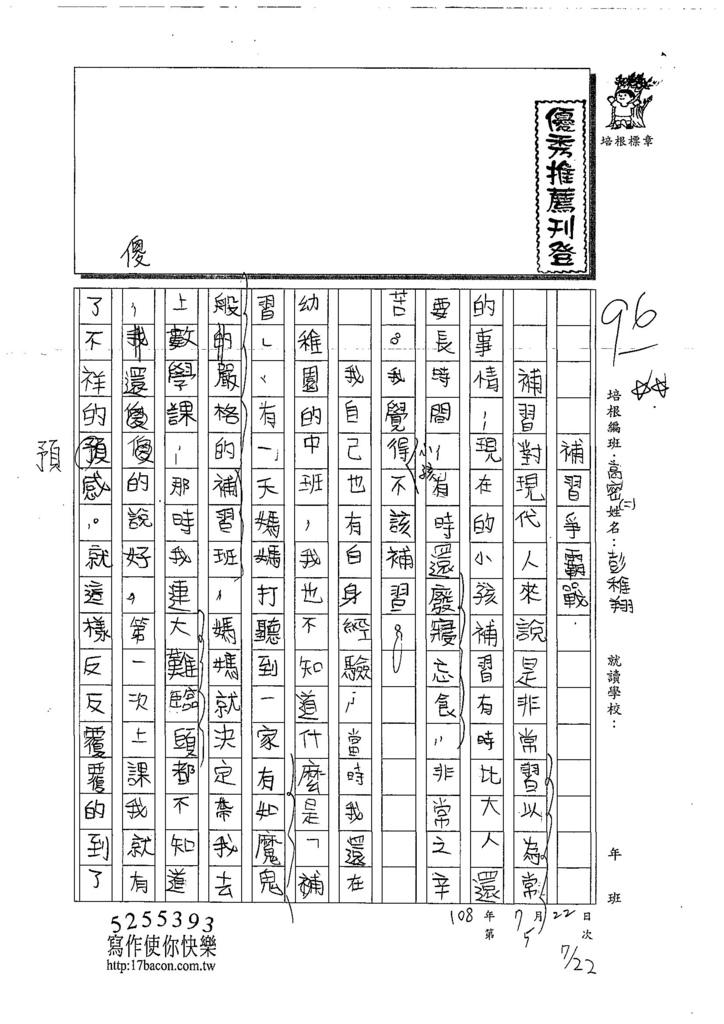 108TSW205彭稚翔 (1).jpg