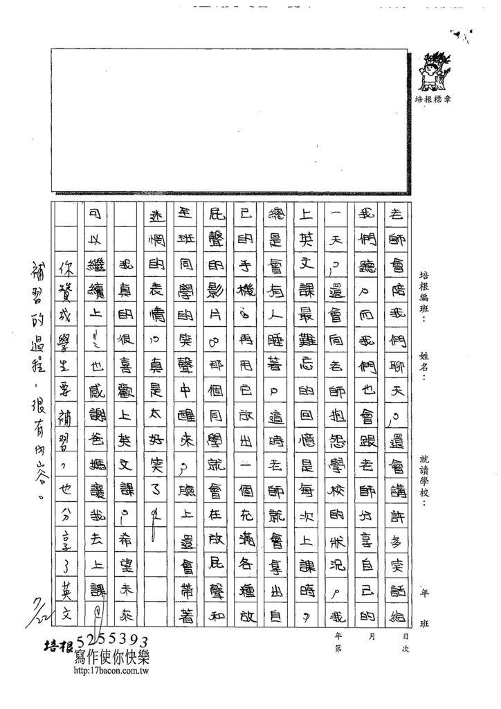 108TSW205鄭庭筠 (2).jpg