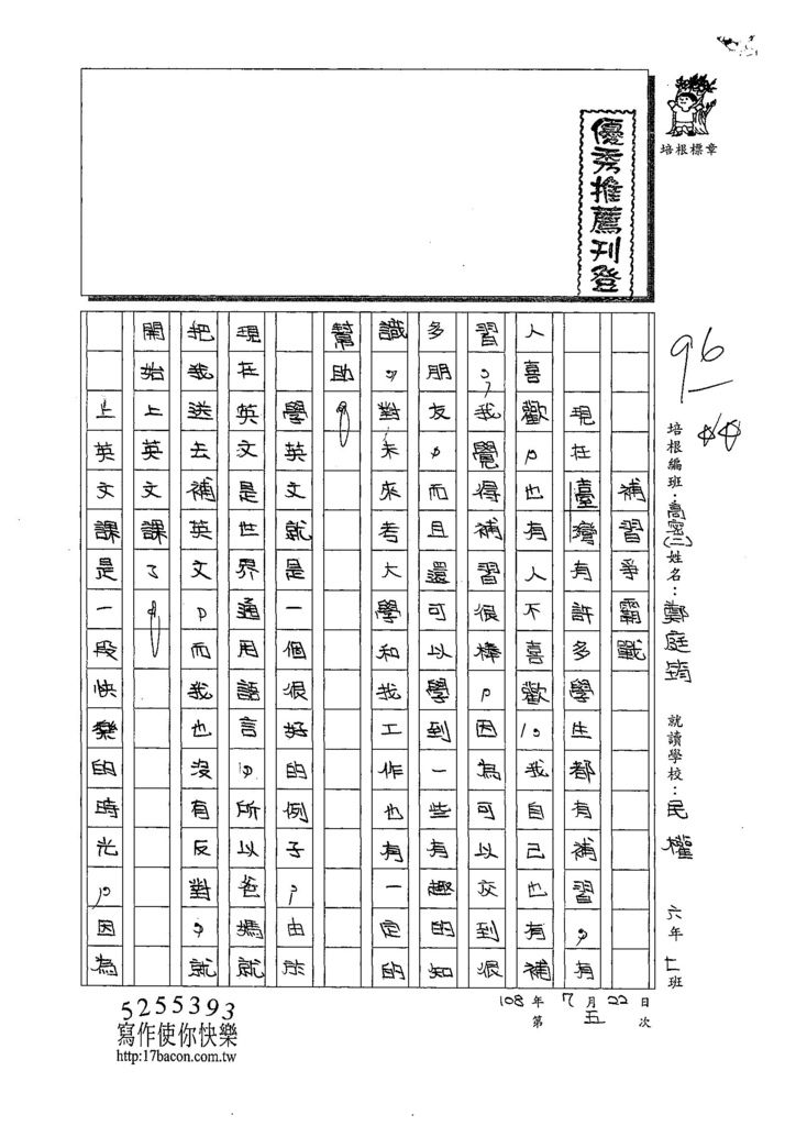 108TSW205鄭庭筠 (1).jpg