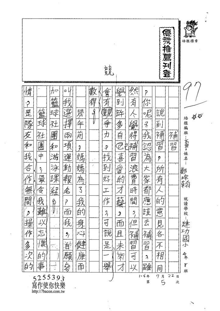 108TSW205鄭琮翰 (1).jpg
