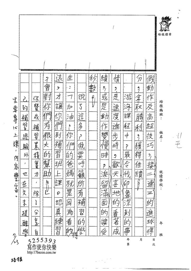 108TSW205鄭琮翰 (2).jpg