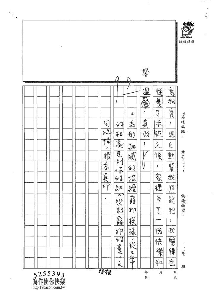 108W5105林禹彤 (3).jpg