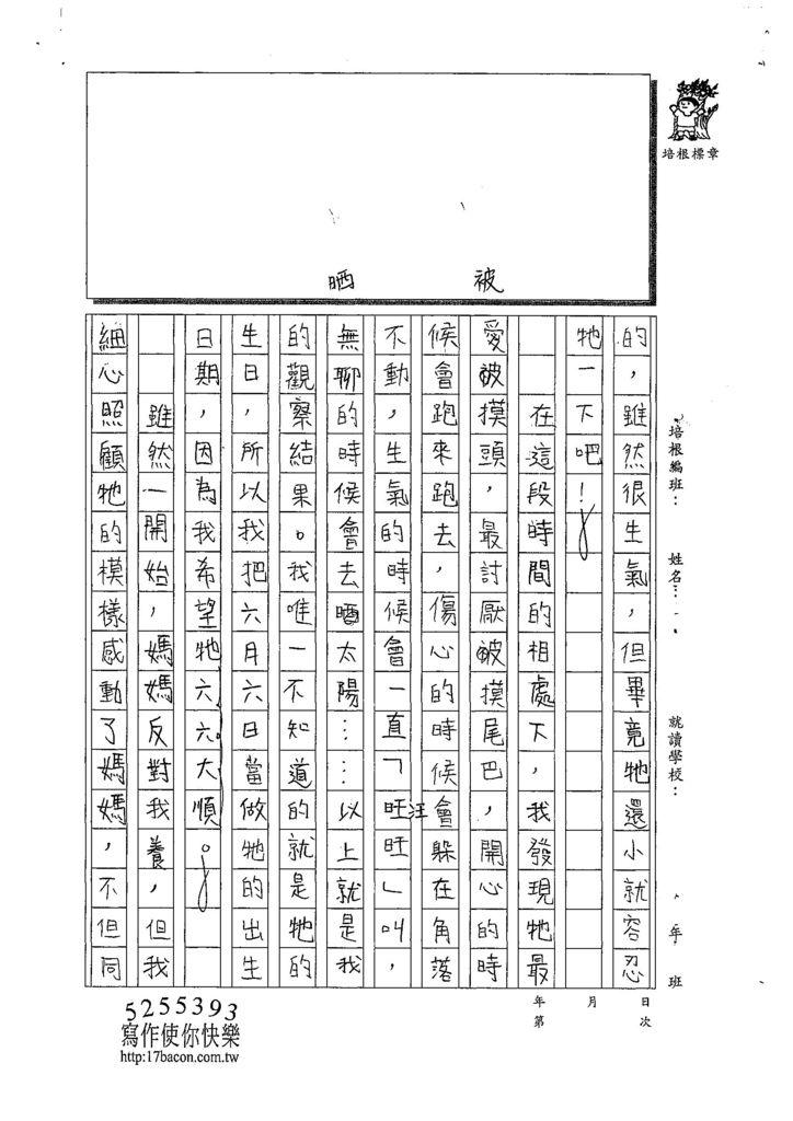 108W5105林禹彤 (2).jpg