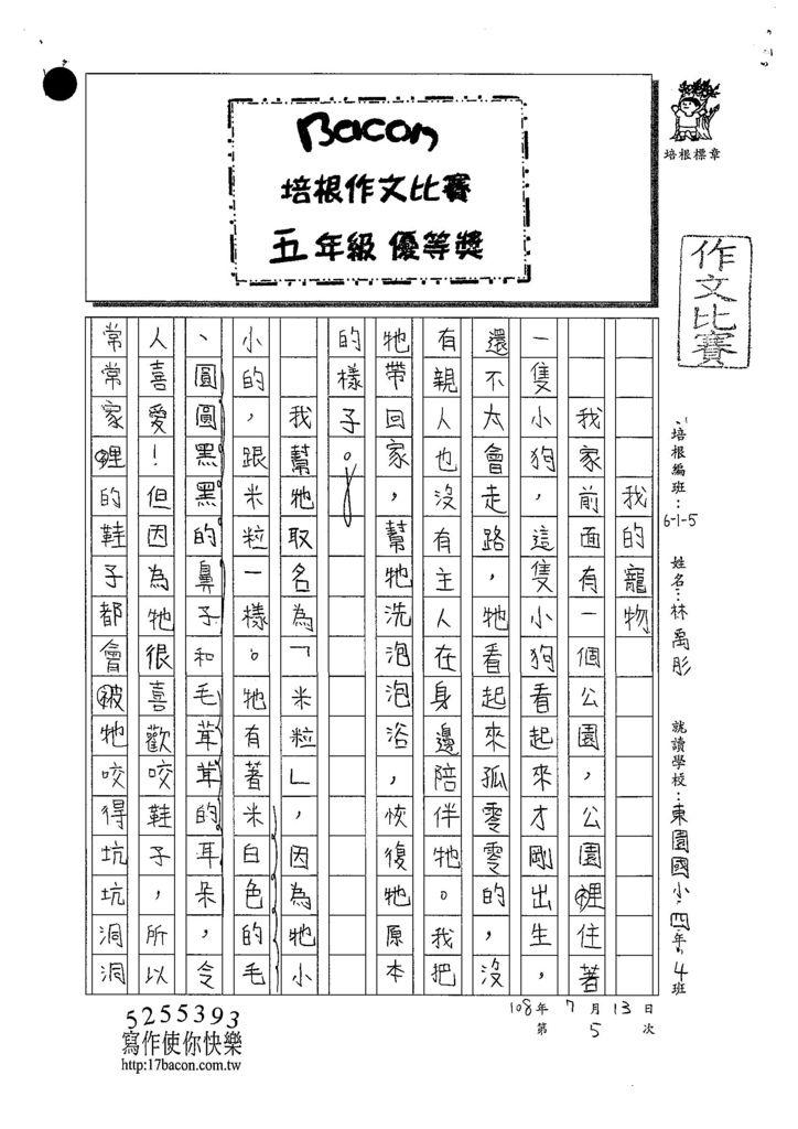 108W5105林禹彤 (1).jpg