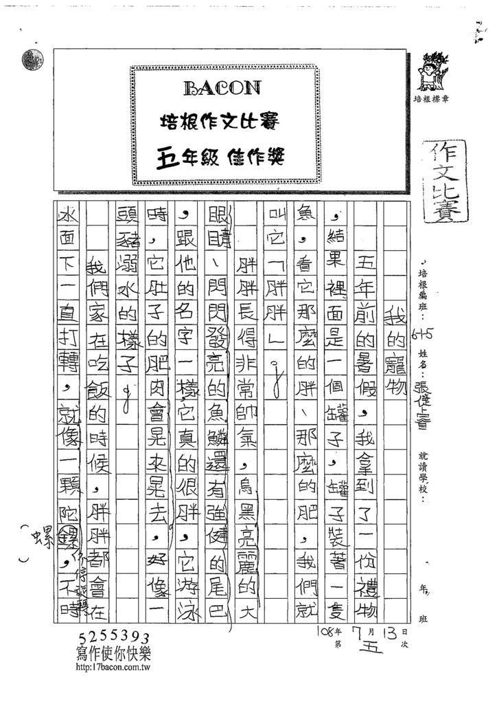 108W5105張倢睿 (1).jpg