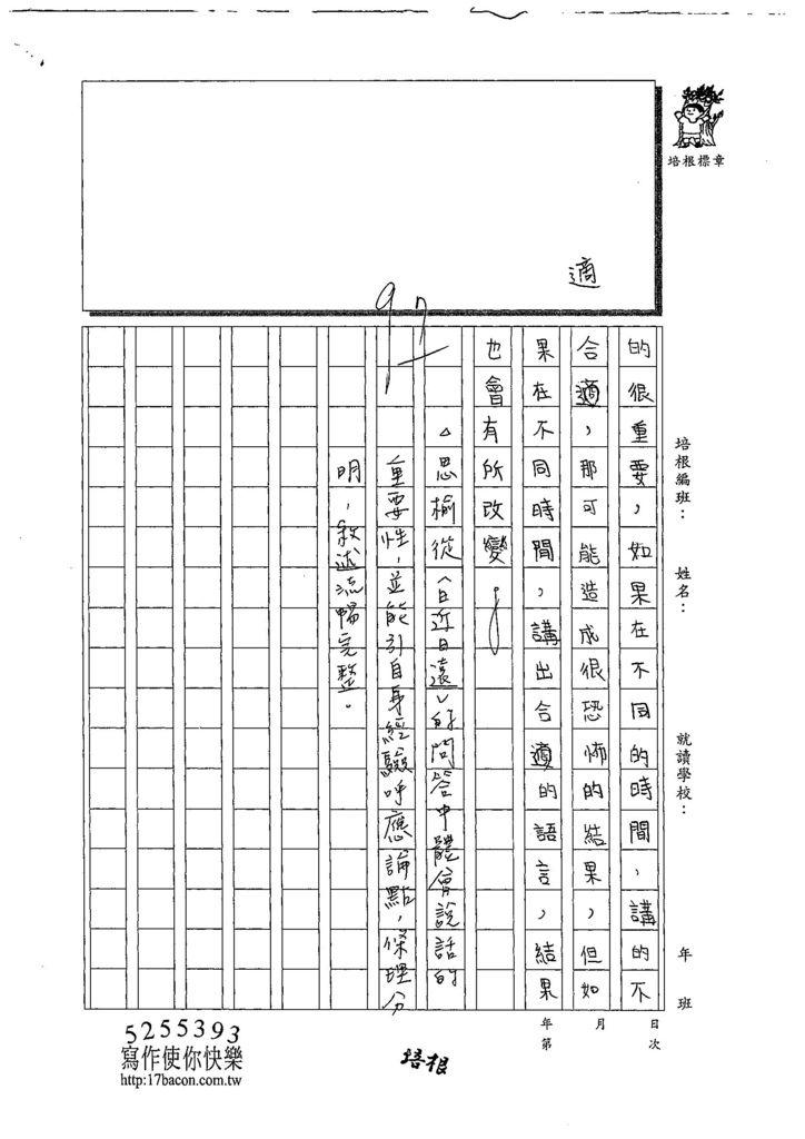 SEC05唐思榆 (3).jpg