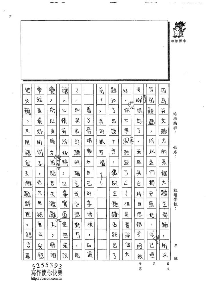 SEC05唐思榆 (2).jpg