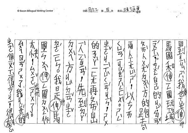 108PW05陳泳霏 (2).jpg