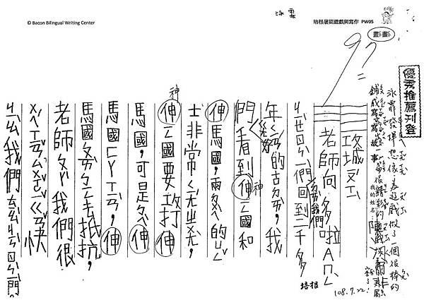 108PW05陳泳霏 (1).jpg