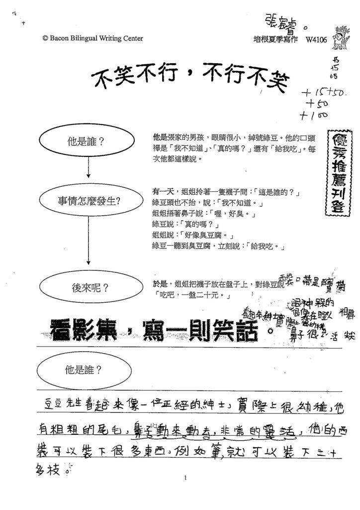 108W4106張宸睿 (1).jpg