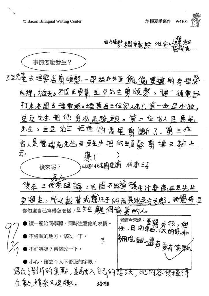 108W4106張宸睿 (2).jpg