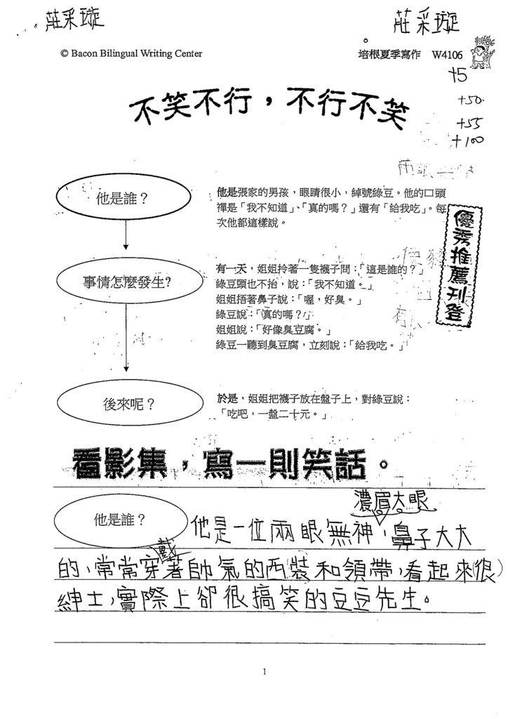 108W4106莊采璇 (1).jpg